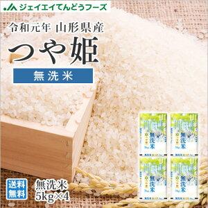 令和元年 山形県産 つや姫無洗米20kg(5kg×4) 送料無料※一部地域は別途送料追加 rtm2001