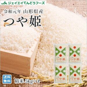 令和元年 山形県産つや姫精米20kg(5kg×4) ※一部地域は別途送料追加 rts2001