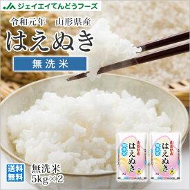 米 無洗米 令和元年産 送料無料 10kg 山形県産はえぬき無洗米10kg(5kg×2) ※一部地域は別途送料追加 お米 コメ 米 JA rhm1001