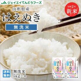 新米 送料無料【無洗米】令和2年産 山形県産米 はえぬき 20kg(5kg×4) ※一部地域は別途送料追加 rhm2002