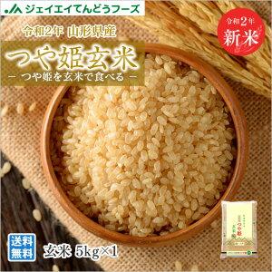 新米 10kg 玄米 送料無料 令和2産 山形県産 つや姫 10kg(5kg×2) 玄米 送料無料※一部地域は別途送料追加 rtg1002
