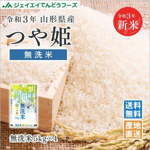 令和3年 山形県産 つや姫無洗米20kg(5kg×4) 送料無料※一部地域は別途送料追加 rtm2003