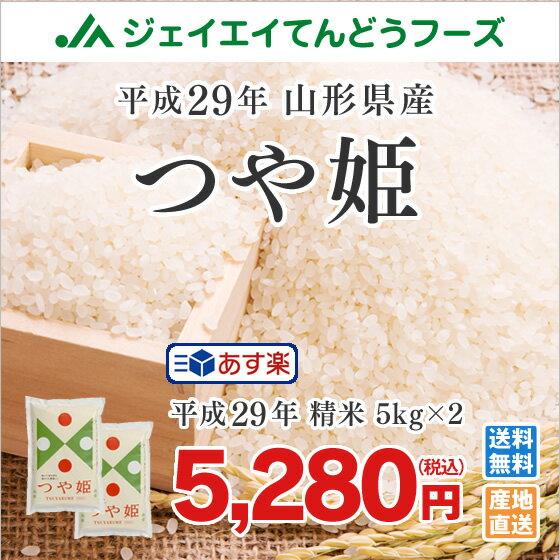 米 10kg 送料無料 29年産 山形県産 つや姫 10kg(5kg×2) 精米 ※一部地域は別途送料追加 お米 コメ 米