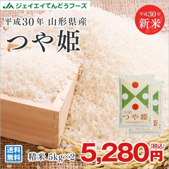 米 10kg 送料無料 30年産 山形県産 つや姫 10kg(5kg×2) 精米 ※一部地域は別途送料追加 お米 コメ 米