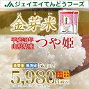 金芽米 送料無料 28年産 山形県産 つや姫 10kg(5kg×2) 無洗米 あす楽 ※一部地域は別途送料追加