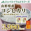 【送料無料】米 28年産米 10kg米 山形県産米 コシヒカリ米 ブランド米 JA米 ※一部地域は別途送料追加