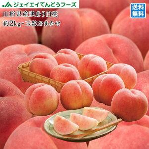 【早期予約】訳あり 山形県産 白桃 品種おまかせ約2kg(玉数おまかせ) ※一部地域は別途送料 果物 フルーツ pc05