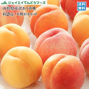 【早期予約】訳あり 山形県産 黄桃品種おまかせ 約2kg(玉数おまかせ) ※一部地域は別途送料果物 フルーツ 送料無料 pc06