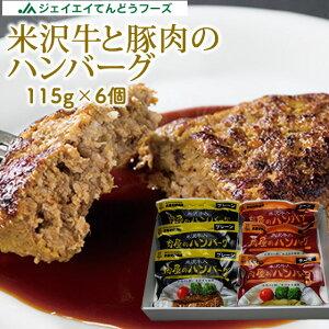 米沢牛 送料無料 米沢牛と豚肉のハンバーグ(115g×6個)※一部地域は別途送料追加【のし対応】【ギフト】