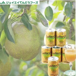ギフト 送料無料 果汁100% ラ・フランスジュース160g×30缶入り【送料無料】※一部地域は別途送料