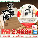 米 パックごはん 200g×24食 王将一膳 山形県天童産 rdz24