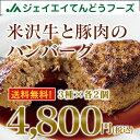 米沢牛 送料無料 米沢牛と豚肉のハンバーグ(150g×6個)※一部地域は別途送料追加【のし対応】【ギフト】