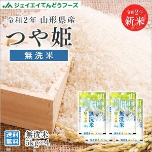 令和2年 山形県産 つや姫無洗米20kg(5kg×4) 送料無料※一部地域は別途送料追加 rtm2001