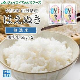 米 無洗米 令和2年産 送料無料 10kg 山形県産はえぬき無洗米10kg(5kg×2) ※一部地域は別途送料追加 お米 コメ 米 JA rhm1002