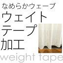 [オプション加工代]ウエイトテープ加工 巾200cmまで 1枚分ボイルレースカーテンにおすすめ(規格サイズ・既製品は加工できません)