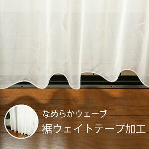 [オプション加工代]ウエイトテープ加工巾100cmまで1枚分ボイルレースカーテンにおすすめ(規格サイズ・既製品は加工できません)