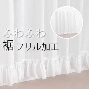 [オプション加工代]裾フリル加工巾100cmまで1枚分ボイルレースカーテンにおすすめ(規格サイズ・既製品は加工できません)