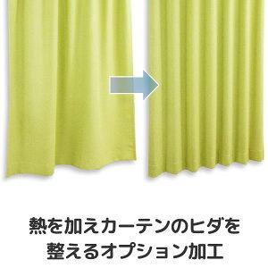 [オプション加工代]形態安定加工巾100cm1枚分