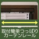 ★伸縮つっぱりカーテンレール SS:0.7m用(0.45m〜0.7m) シングル(1本)【在庫品】
