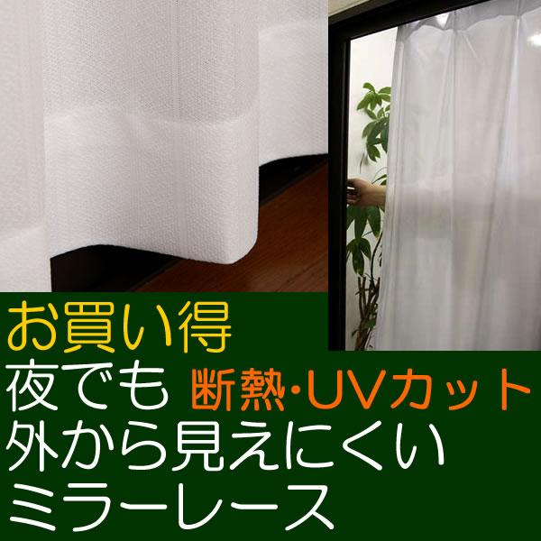 ★ミラーレースカーテン 夜も外から見えにくい・断熱UVカットミラーカーテン 4143/4176/4180 既製品 ミラーカーテン 遮像【在庫品】