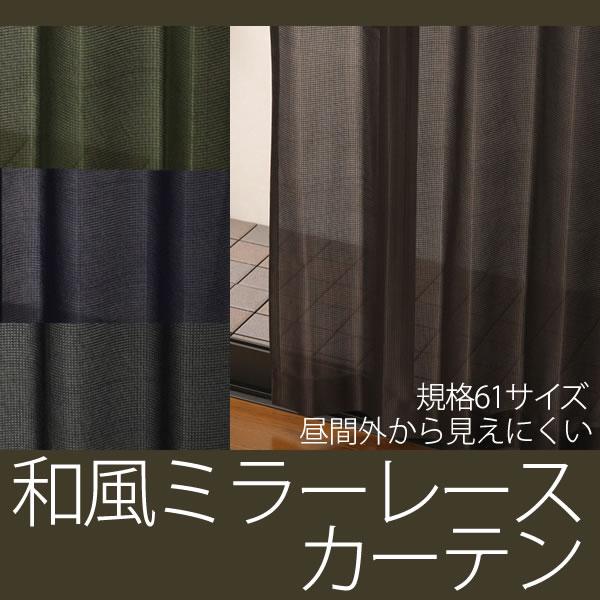 和風ミラーレースカーテン4174 昼間外から見えにくいUVカットミラーカーテン 巾(幅)100cm×高さ(丈)133・148・176・183・188・193・198・203・208cm 2枚組(入) 幅100センチ 黒など濃い色 和室にも 【受注生産A】