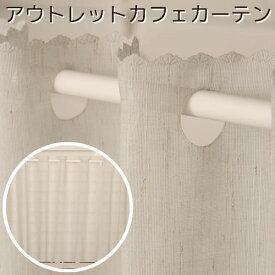 ★アウトレット カフェカーテン お買い得市 おしゃれ S-B1枚入【在庫品】メール便可(1枚まで)