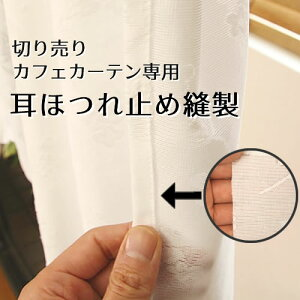 切り売りカフェカーテン専用「耳ほつれ止め縫製」1枚分(左右2ヶ所)【受注生産A】