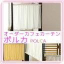 オーダーカフェカーテン「ポルカ」 カーテンスタイル(上下ポール) ドレープ 〜巾142cmx高さ〜150cm1枚入 【受注生産A】