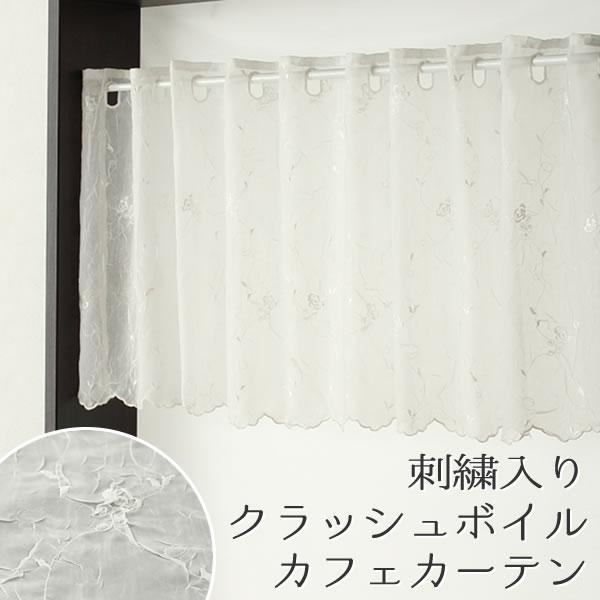 ★カフェカーテン しわ加工 刺繍入りクラッシュボイルレース3086オフホワイト 巾(幅)145x高さ70cm丈 1枚入【在庫品】 メール便可(1枚まで)