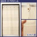 ★のれん 3605「タブボタンA」巾85×高さ150cm【在庫品】ノレン 暖簾メール便可(1枚まで)