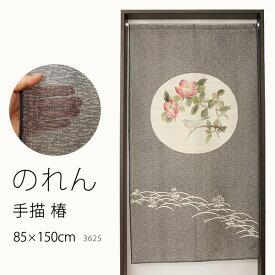 ★のれん 3625「手描椿」巾85×高さ150cm【在庫品】ノレン 暖簾メール便可(1枚まで)