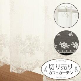 切り売りカフェカーテン カフェカーテン3722チュールオフホワイト 高さ45cm丈カフェロールカット