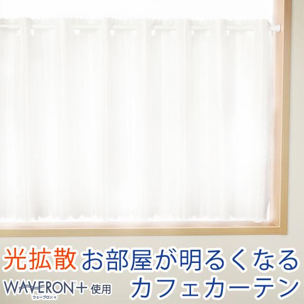 ★カフェカーテン 光拡散でお部屋を明るく ミラーレース4243 UVカット 夜も外から見えにくい ウェーブロンプラス+巾(幅)145×高さ50・75・100cm1枚入【在庫品】 メール便可(1枚まで)