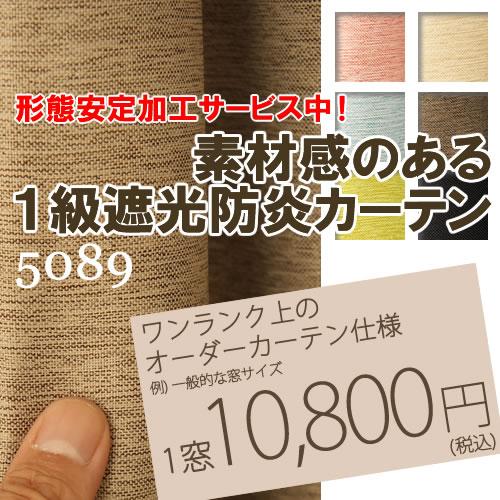 【オーダーカーテン】5089 遮光カーテン 1級 防炎加工 素材感がある無地 1窓単位【受注生産A】