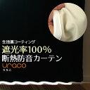 ★送料無料 遮光カーテン 遮光 1級 遮光率100% 超遮光 断熱 省エネ 防音 URACO(うらこ) 既製品巾(幅)100cm×高さ(丈)…