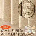 遮光カーテン 1級遮光 厚い二重織り 厚手 無地 断熱 遮熱 保温 日本製 5088 カーテン 遮光1級 おしゃれ イージーオー…