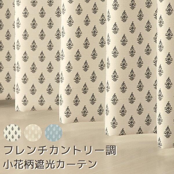 遮光カーテン 遮光2級 フレンチカントリー調 小花柄 ジャガード織り おしゃれ かわいい 日本製 5258 巾(幅)100cm×高さ(丈)135・150・178・185・190・195・200・205・210cm 2枚組(入) 遮熱 断熱 幅100センチ【受注生産A】