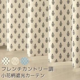 【マラソン期間クーポン有】 遮光カーテン 遮光2級 フレンチカントリー調 小花柄 ジャガード織り おしゃれ かわいい 日本製 5258 巾(幅)100cm×高さ(丈)135・150・178・185・190・195・200・205・210cm 2枚組(入) 遮熱 断熱 幅100センチ【受注生産A】