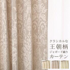 カーテン ジャガード織り クラシカル 王朝柄 日本製 おしゃれ 5196 巾(幅)100cm×高さ(丈)135・150・178・185・190・195・200・205・210cm 2枚組(入) 非遮光ドレープ【受注生産A】