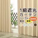 ★1級遮光カーテン カーテン 遮光 1級 アウトレット 2枚組 無地 フルダル 断熱 保温 5317 既製品 巾100cm×高さ110 12…