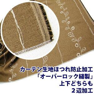 カーテン生地ほつれ防止加工「オーバーロック縫製」上下どちらも加工1枚分【受注生産A】