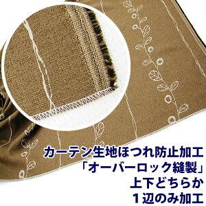 カーテン生地ほつれ防止加工「オーバーロック縫製」上下どちらか1辺のみ加工1枚分【受注生産A】