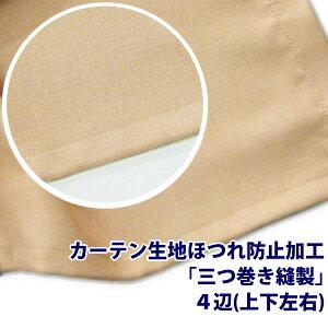 カーテン生地ほつれ防止加工「三つ巻き縫製」4辺1枚分【受注生産A】
