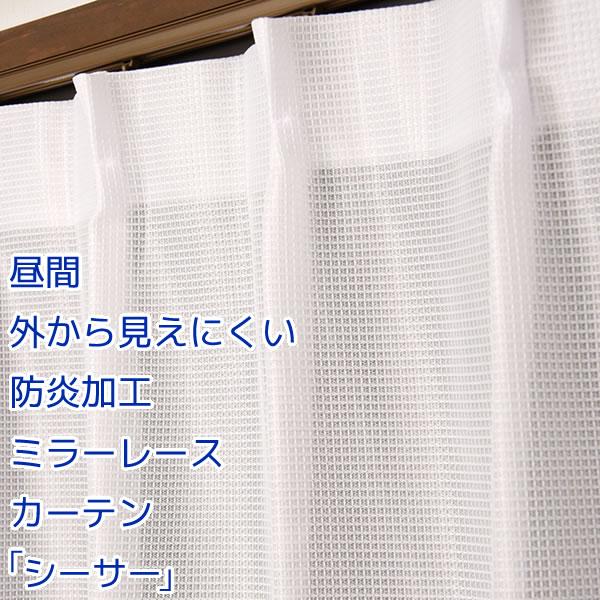 【2/20〜2/25限定クーポン有】 レースカーテン ミラー 無地 防炎加工 「シーサー」 4106ホワイト 昼間外から見えにくい UVカット 日本製 おしゃれ 巾(幅)200cm×高さ(丈)133・148・176・183・188・193・198・203・208cm 1枚入 幅200センチ【受注生産A】