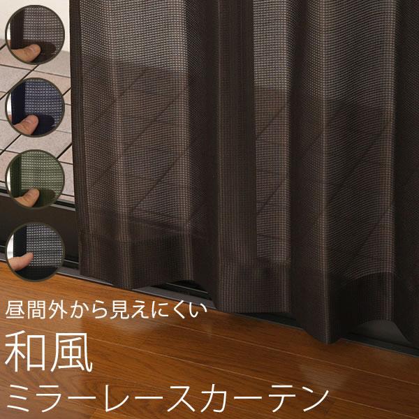 レースカーテン 和風 ミラー 昼間外から見えにくい UVカット 日本製 おしゃれ 4174 黒など濃い色 和室にも 巾(幅)100cm×高さ(丈)133・148・176・183・188・193・198・203・208cm 2枚組(入) 幅100センチ 【受注生産A】