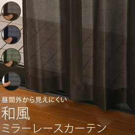 レースカーテン 和風 ミラー 昼間外から見えにくい UVカット 日本製 おしゃれ 4174 黒など濃い色 和室にも イージーオーダー 巾(幅)35〜100cm×高さ(丈)60〜200cm 1枚入 【受注生産A】