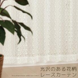 【9/15・16限定クーポン有】 4222 レースカーテン 花柄 光沢のある花柄 日本製 おしゃれ オフホワイト 巾(幅)100cm×高さ(丈)88・103・108・118cm 2枚組(入) 幅100センチ 【受注生産A】