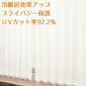 【9/15・16限定クーポン有】 レースカーテン ミラー 夜でも外から見えにくい 断熱UVカット 紫外線カット率92.2% 4223無地ホワイト 遮像 日本製 おしゃれイージーオーダー 巾(幅)35〜100cm×高さ(丈)60〜200cm 1枚入 【受注生産A】