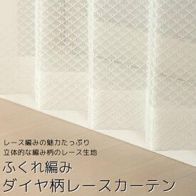 【9/15・16限定クーポン有】 レースカーテン ダイヤ柄 ふくれ編み 斜め格子 日本製 おしゃれ 4251オフホワイト イージーオーダー 巾(幅)35〜100cm×高さ(丈)60〜200cm 1枚入 【受注生産A】