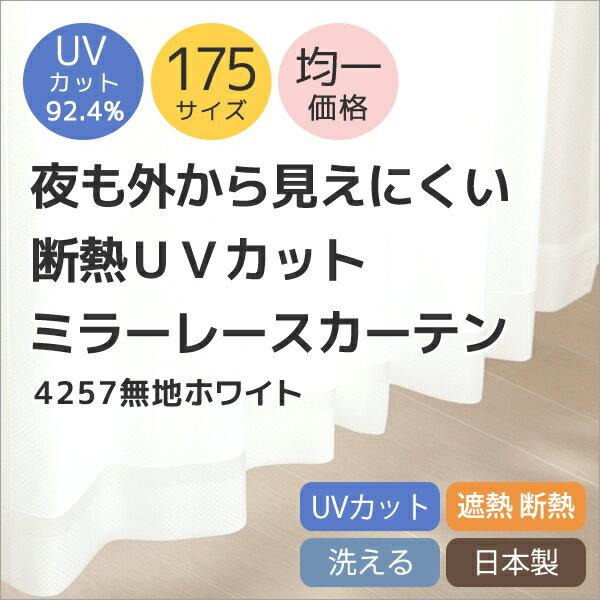 ミラーレースカーテン4257無地ホワイト 夜も外から見えにくい断熱保温UVカット率92.4% 175サイズ【受注生産A】